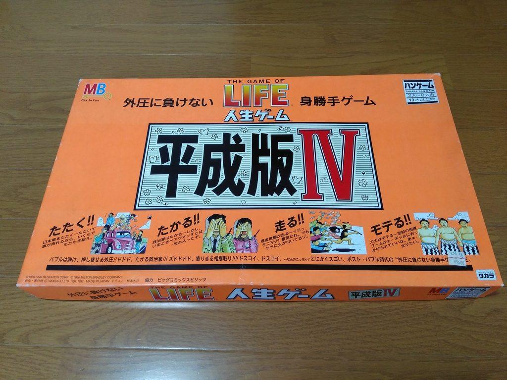 人生ゲーム平成版IV