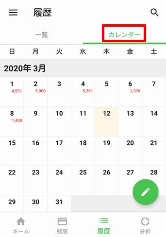 記録_カレンダー