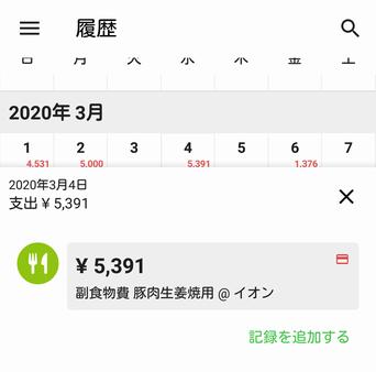 カレンダー_記録